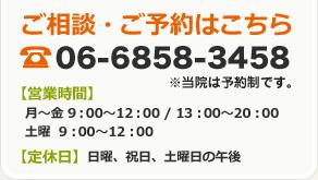 06-6858-3458